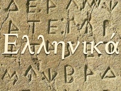 Griego Bíblico Básico – 1º Año